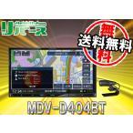●ケンウッド7型DVD再生・4倍速CD録音Bluetooth搭載ワンセグSD彩速ナビMDV-D404BT地図更新1年無料・3年保証・ステアリングリモコン付