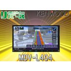●ケンウッド7型ワンセグTV内蔵・4倍速CD録音・DVD再生・AV/ナビ2画面表示・VICS WIDE・ワイドFM対応・彩速ナビMDV-L404地図更新1年間無料