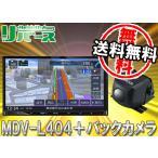 ●ケンウッド7型ワンセグTV内蔵・4倍速CD録音・DVD再生・VICS WIDE・地図更新1年間無料・彩速ナビMDV-L404+バックカメラCMOS-C230セット