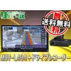 ●ケンウッド7型ワンセグTV内蔵・4倍速CD録音・DVD再生・地図更新1年間無料・彩速ナビMDV-L404+専用ドライブレコーダーDRV-N520セット