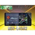 ●ケンウッド7型200mmワンセグTV内蔵・4倍速CD録音・DVD再生・AV/ナビ2画面表示・VICS WIDE・ワイドFM彩速ナビMDV-L404W地図更新1年間無料