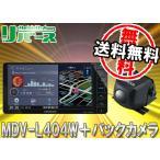 ●ケンウッド7型200mmワイド・ワンセグTV内蔵・4倍速CD録音・DVD再生・地図更新1年間無料・彩速ナビMDV-L404W+バックカメラCMOS-C230セット