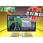 ●ケンウッド7型フルセグ地上デジタルTV内蔵Bluetooth搭載・4倍速CD録音・DVD再生・AV/ナビ2画面表示・彩速ナビMDV-L504地図更新1年間無料
