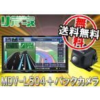 ●ケンウッド7型地デジTV内蔵Bluetooth搭載・4倍速CD録音・DVD再生・地図更新1年間無料・彩速ナビMDV-L504+バックカメラCMOS-C230セット
