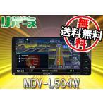 ●ケンウッド7型200mm地上デジタルTV内蔵Bluetooth搭載・4倍速CD録音・DVD再生・AV/ナビ2画面表示・彩速ナビMDV-L504W地図更新1年間無料