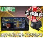 ●ケンウッド7型200mm地デジ内蔵Bluetooth搭載・4倍速CD録音・DVD再生・地図更新1年無料・彩速ナビMDV-L504W+バックカメラCMOS-C230セット