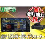 ケンウッド7型200mm地デジ内蔵Bluetooth搭載4倍速CD録音DVD再生地図更新1年無料・彩速ナビMDV-L504W+専用ドライブレコーダーDRV-N520セット