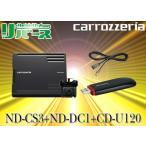 carrozzeriaカロッツェリアサイバーナビ用オプションクルーズスカウターND-CS3/データ通信ユニットND-DC1/USB接続ケーブルCD-U120セット