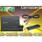 【現行/前型サイバーナビをお持ちの方へ】ND-CS3/ND-DC2/CD-U120計3点セット