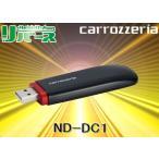カロッツェリアAVIC-VH0009/ZH0009/ZH0007/RL99/RW99/RZ99他用通信モジュールND-DC1