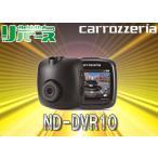 ショッピングドライブレコーダー 【送料無料】carrozzeriaカロッツェリア駐車監視機能付GPSドライブレコーダーND-DVR10