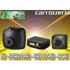 ショッピングドライブレコーダー カロッツェリアND-DVR30ダブルレコーディング対応ドライブレコーダー+RCA分配器RD-VRD10+バックカメラND-BC8IIセット