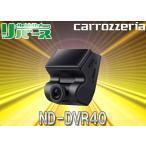ショッピングドライブレコーダー カロッツェリアFull HDドライブレコーダーND-DVR40駐車監視機能付