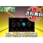 ●ミツビシ7型高音質DTS対応DIATONEサウンドナビNR-MZ200PREMI