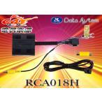 DataSystemデータシステムホンダ(Honda)エヌボックスN BOX/フィットFit用純正リアカメラ変換アダプターRCA018H