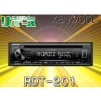 ●KENWOODケンウッドMP3/WMA/WAV/FLAC対応CDデッキRDT-201フロントUSB/AUX(U330WやU320Wをお考えの方)