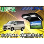 ●ALPINEアルパインRSA11S-R-B+KTX-H1004VGステップワゴン/ステップワゴンスパータ゛(RK系)専用取付キットセット