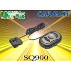 【純正キーリモコン対応】CARMATEカーメイトOBDII接続カンタン取付カーセキュリティSQ900