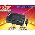 ●ALPINEアルパイン20cmコンパクト160WパワードサブウーファーSWE-1080(SWE-1200の後継)