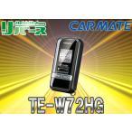 CARMATEカーメイト ホンダ車用アンサーバックエンジンスターターTE-W72HG