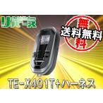 【送料無料】30系アルファード/ヴェルファイア用エンジンスターターTE-X401T+ハーネスXE1セット(TE-X501T同等品)