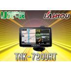 ●KAIHOU海宝ドライブレコーダー付ワンセグポータブルナビTNK-720DRT