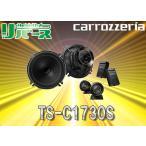 ●カロッツェリアcarrozzeriaハイレゾ対応17cmセパレート2ウェイスピーカーTS-C1730S(TS-C1720AII後継)