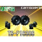 carrozzeriaカロッツェリア16cmセパレートスピーカーTS-F1630S