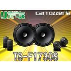 【送料無料】carrozzeriaカロッツェリア17cmセパレートスピーカーTS-F1730S