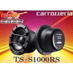 【お取り寄せ】carrozzeriaカロッツェリア 6.6cmミッドレンジRSスピーカーTS-S1000RS
