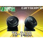 carrozzeriaカロッツェリア2.9cmチューンアップツイーターTS-T420