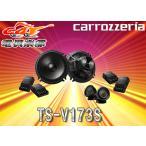 【送料無料】カロッツェリアcarrozzeriaハイレゾ対応17cmセパレート2ウェイスピーカーTS-V173S(TS-V172A後継)高音質フラッグシップモデル