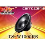 【お取り寄せ】carrozzeriaカロッツェリア 25cmハイエンドRSサブウーファーTS-W1000RS