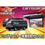 ●カロッツェリア10.2V型VGAフリップダウンモニターTVM-FW1020-B+KK-Y105FDMハイエース/レジアスエース200系用取付キットセット