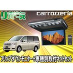 ●carrozzeriaカロッツェリアTVM-FW1030-B+KK-H101FD RKステップワゴン用SET