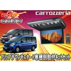 ●carrozzeriaカロッツェリアTVM-FW1030-B+KK-H105FDステップワゴン/スパータ゛RP系用取付SET