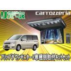 ●carrozzeriaカロッツェリアTVM-FW1040-B+KK-H101FD RKステップワゴン用SET
