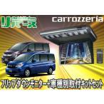 ●カロッツェリアTVM-FW1040-B+KK-H105FDステップワゴン/スパータ゛RP系用取付SET