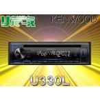 ●KENWOODケンウッドiPhone/Android対応CDデッキU330L青フロントUSB/AUX