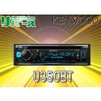 【送料無料!U360BTお探しの方へ】KENWOODケンウッドiPhone対応Bluetooth内蔵CDデッキU350BTフロントUSB