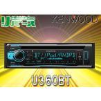 KENWOOD CD/USB/iPod/Bluetoothレシーバー U360BT カーオーディオ