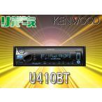 ●KENWOODケンウッドNFC搭載Bluetooth内蔵CDデッキU410BTデュアルUSB