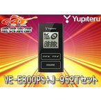 ●YUPITERUユピテル80系ヴォクシーVOXY用リモコンエンジンスターターVE-E800PS+J-952Tセット