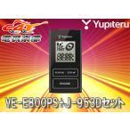 ●YUPITERUユピテルLA700系ウェイク・ピクシス メガ専用リモコンエンジンスターターVE-E800PS+J-953Dセット