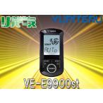ユピテルYupiteru飛距離12km温度センサー対応アンサーバック液晶リモコンエンジンスターターVE-E9900st【VE-E8800st同等品】