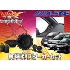 ●ALPINEノア/ヴォクシー/エスクァイア80系専用スピーカーX-160S+KTX-Y80NVE+KTX-Y175B3点SET