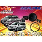 ●ALPINE(80系)ノア/ヴォクシー/エスクァイア用大口径18cmスピーカーX-180S+KTX-Y180XBセット