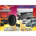 ●ALPINEアルパインX-710Sアルファード20系/ヴェルファイア20系専用スピーカー+KTX-Y05AV+KTX-Y710XB3点SET