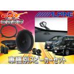 ●ALPINEアルパインX-710Sアルファード30系/ヴェルファイア30系専用スピーカー+KTX-Y30AV+KTX-Y710XB3点SET