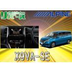 【受注生産】ALPINEアルパイン9型C27系セレナ/セレナハイウェイスター専用ナビX9VA-SE